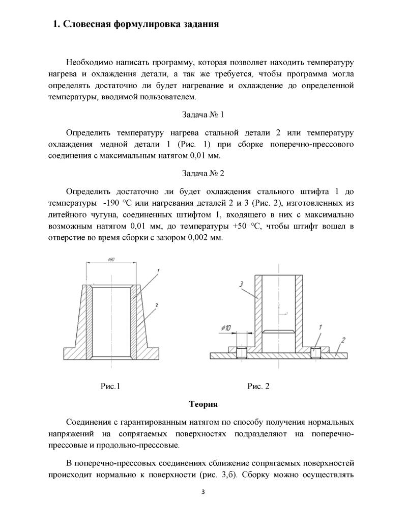 Программу решения по задач электротехнике для