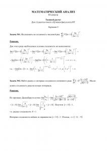 Типовой расчет по Математическому Анализу, III семестр, ИТ, МГТУ МИРЭА, Вариант 9