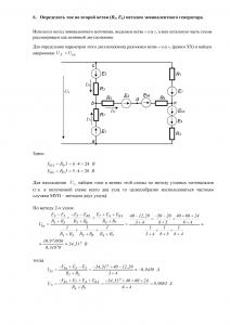 Решение типового расчета №1 по ТОЭ, НИУ МЭИ, Вариант 6, Группа 5