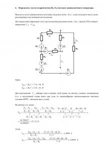 Решение типового расчета №1 по ТОЭ, НИУ МЭИ, Вариант 13, Группа 9