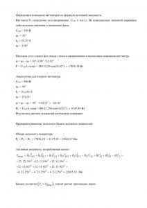 Решение домашнего задания «Расчёт трёхфазной цепи», Вариант 11, Схема 13, МИИТ