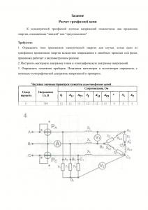 Решение домашнего задания «Расчёт трёхфазной цепи», Вариант 11, Схема 4, МИИТ