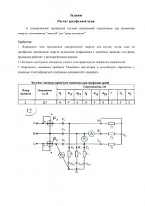 Решение домашнего задания «Расчёт трёхфазной цепи», Вариант 2, Схема 12, МИИТ