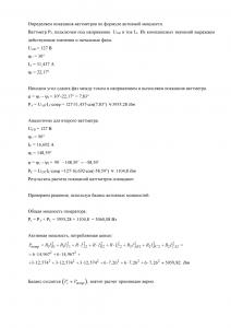 Решение домашнего задания «Расчёт трёхфазной цепи», Вариант 2, Схема 14, МИИТ