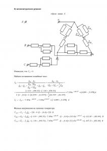 Решение РГР №3 по ОТЦ, ПГНИУ (ПГТУ), Вариант 37