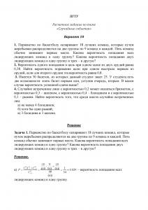 Решение расчетного задания по теме «Случайные события», Вариант 10, ПГТУ