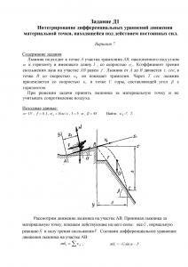 Решение задачи Д1, Вариант 7, Яблонский А.А.