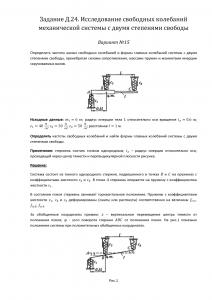 Решение задачи Д24, Вариант 15, Яблонский А.А.