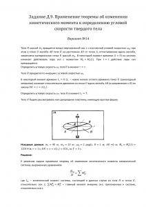 Решение задачи Д9, Вариант 14, Яблонский А.А.