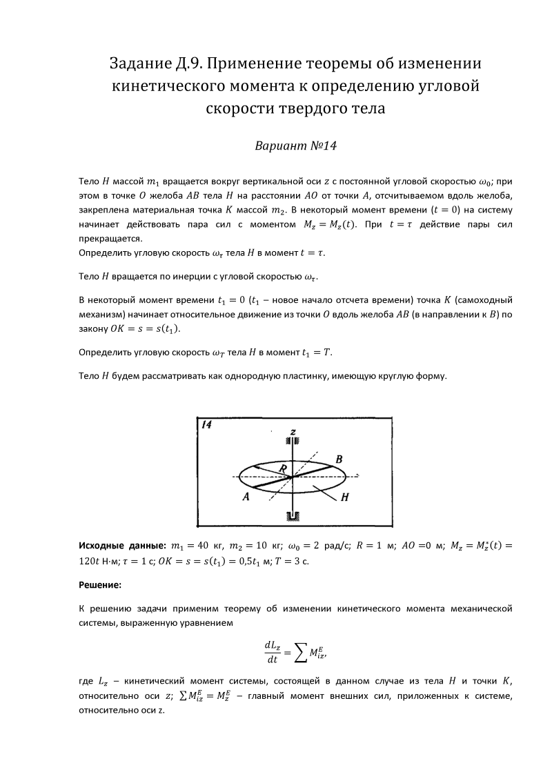 задачи Д Вариант Яблонский А А  Решение задачи Д9 Вариант 14 Яблонский А А