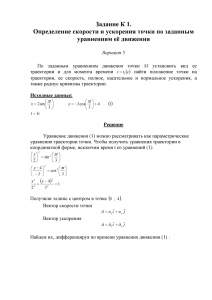 Решение задачи К1, Вариант 5, Яблонский А.А.