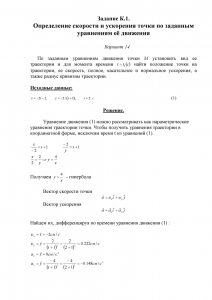 Решение задачи К1, Вариант 14, Яблонский А.А.