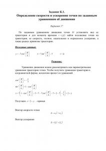 Решение задачи К1, Вариант 17, Яблонский А.А.