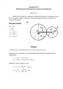 Решение задачи К3, Вариант 14, Яблонский А.А.