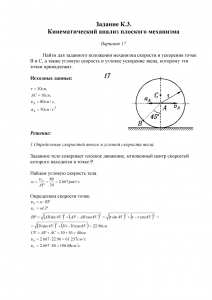 Решение задачи К3, Вариант 17, Яблонский А.А.