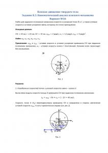 Решение задачи К3, Вариант 26, Яблонский А.А.