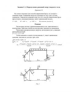 Решение задачи С1, Вариант 10, Яблонский А.А.