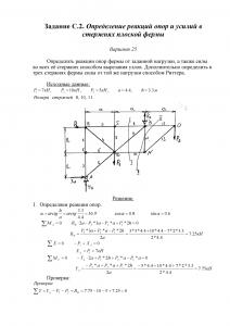 Решение задачи С2, Вариант 25, Яблонский А.А.