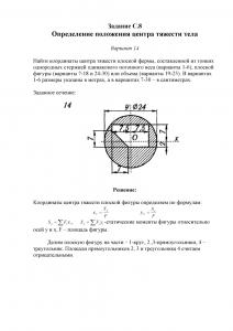 Решение задачи С8, Вариант 14, Яблонский А.А.
