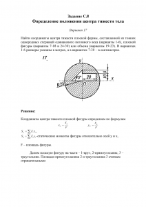 Решение задачи С8, Вариант 17, Яблонский А.А.