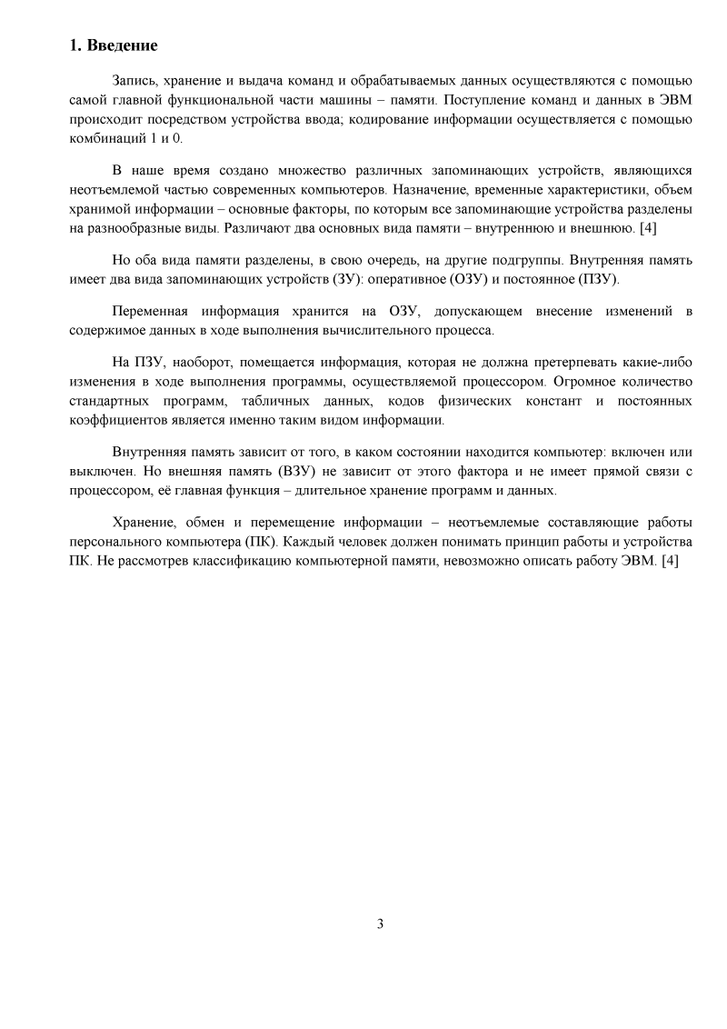 Реферат на тему Память компьютера  Реферат на тему Память компьютера Запись хранение и выдача команд и обрабатываемых данных осуществляются с помощью самой главной функциональной части