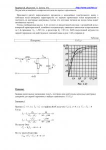 Решение задачи 4.3, вариант 21, Л.А.Бессонов, ТОЭ