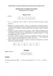 Решебние индивидуального задания «Дискретные случайные величины», Вариант 26, ПГТУ