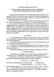 Решебник КР №2 «Расчет переходных процессов в линейных электрических цепях второго порядка» по ОТЦ, ПГНИУ (ПГТУ, ПНИПУ)