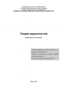 Решебник индивидуального задания «Теория вероятностей», ПГТУ