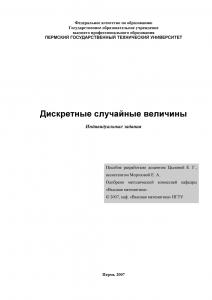 Решебник индивидуального задания «Дискретные случайные величины», ПГТУ