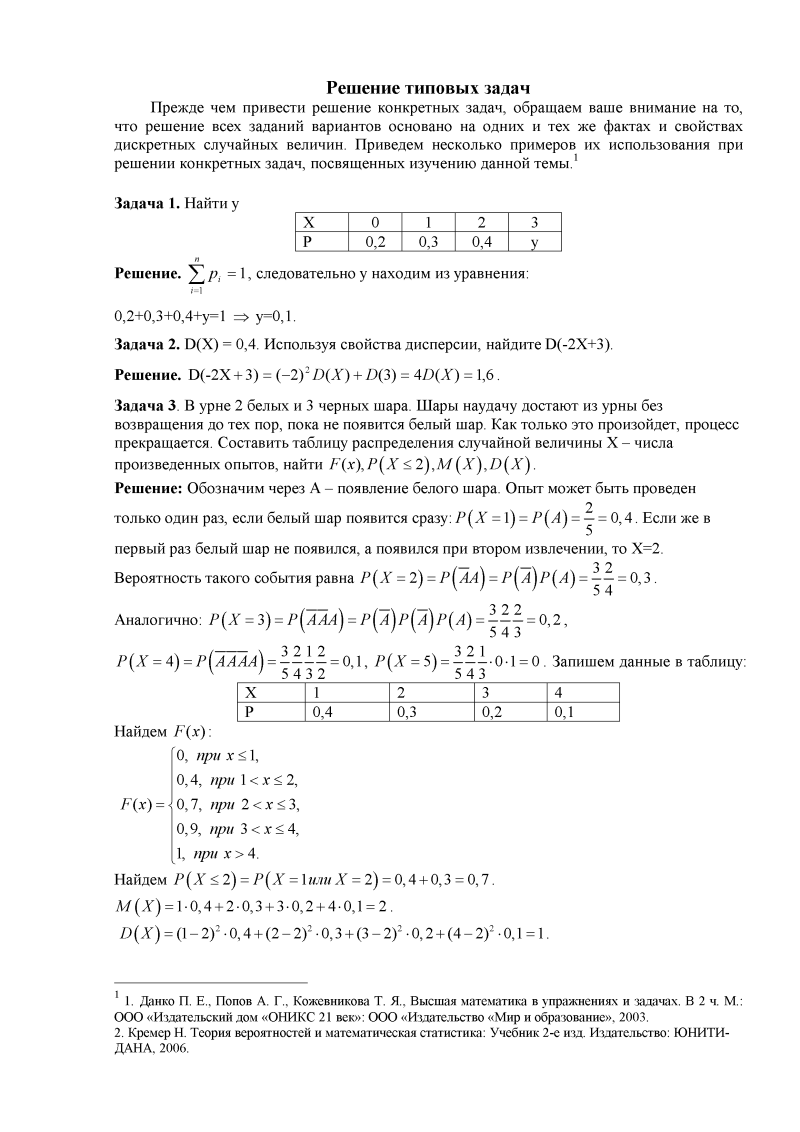 Решение задачи случайных величин вероятностные задачи с решением
