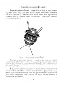 Реферат на тему: «Искусственные спутники Луны»