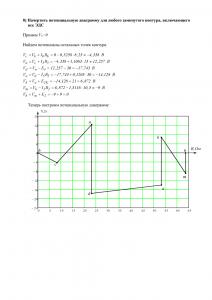 Решение РГР «Линейные электрические цепи постоянного тока», Вариант 5, ИГТУ