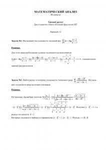 Типовой расчет по Математическому Анализу, III семестр, ИТ, МГТУ МИРЭА, Вариант 14