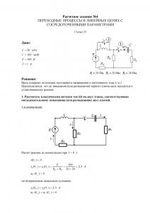 Решение расчетного задания №4 по ТОЭ, Схема 25, НИУ МЭИ
