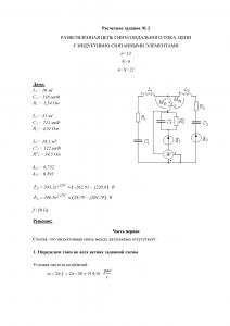 Решение типового расчета №2 по ТОЭ, НИУ МЭИ, Вариант 13, Группа 9