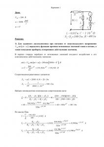 Решение задания №2 (Вариант 1) по ТОЭ, С.А.Миленина, МИРЭА