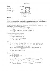 Решение задания №2 (Вариант 34) по ТОЭ, С.А.Миленина, МИРЭА