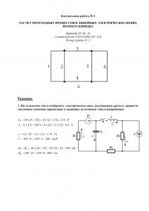 Решение КР №2 по ОТЦ, ПГНИУ (ПГТУ), Вариант 26, Специальность АЭП (АТПП), N=2
