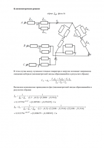 Решение РГР №3 по ОТЦ, ПГНИУ (ПГТУ), Вариант 49