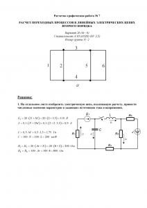 Решение РГР №7 по ОТЦ, ПГНИУ (ПГТУ), Вариант 26, Специальность АЭП (АТПП), N=2