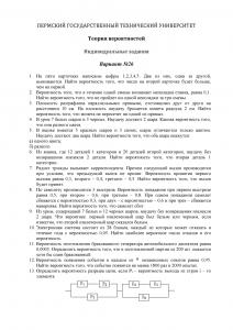 Решение индивидуального задания «Теория вероятностей», Вариант 26, ПГТУ