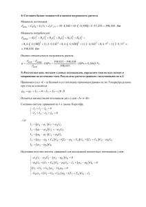 Решение КР №1 по ОТЦ, ПГНИУ (ПГТУ), Вариант 95, Специальность ТК