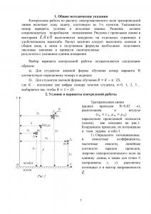 Решебник контрольного задания по курсу ТОЭ Часть 3 «Электромагнитное поле» для студентов специальностей 140211.65, ЮЗГУ