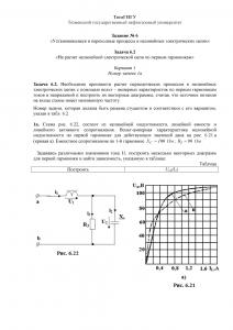 Решение задачи 6.2 (Задание №6) по ТОЭ, Вариант 1, ТюмГНГУ