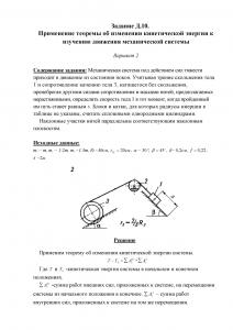 Решение задачи Д10, Вариант 2, Яблонский А.А.