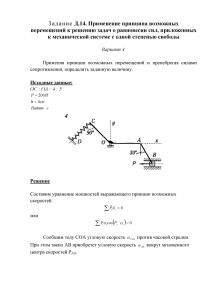 Решение задачи Д14, Вариант 4, Яблонский А.А.