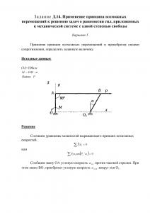 Решение задачи Д14, Вариант 5, Яблонский А.А.