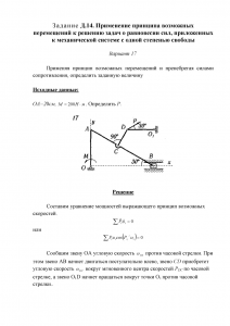 Решение задачи Д14, Вариант 17, Яблонский А.А.