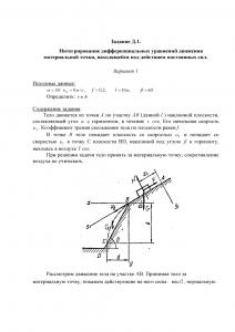 Решение задачи Д1, Вариант 1, Яблонский А.А.